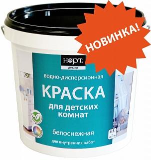 Краска для детских комнат «НОРТ®»