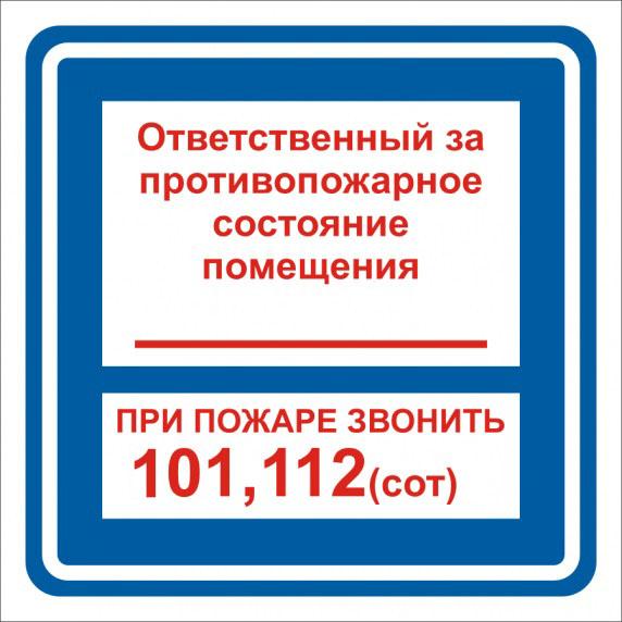 Ответственный за пожарную безопасность табличка 200*200 пленка